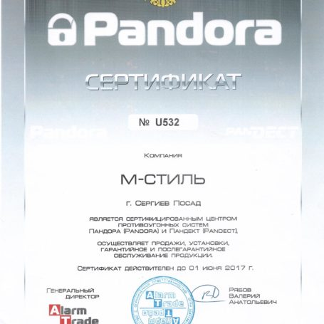 Сертификат дилера Pandora