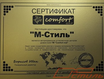 Шумоизоляция ComfortMat