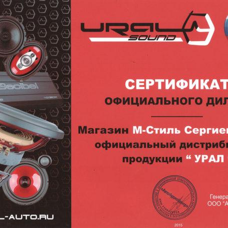 Сертификат дилера Ural